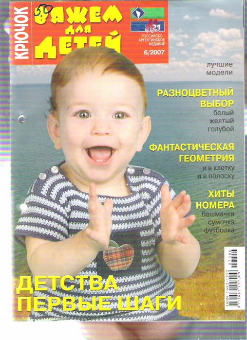 Vyagem dlya detei 6_2007-01 (507x700, 577Kb)