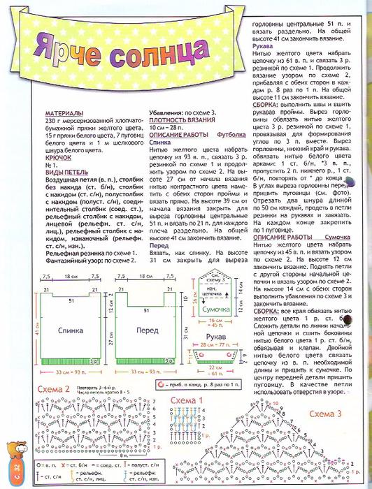 Vyagem dlya detei 6_2007-33 (532x700, 503Kb)