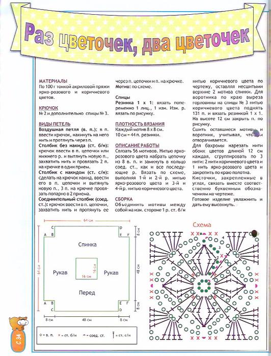 Vyagem dlya detei 6_2007-35 (532x700, 440Kb)