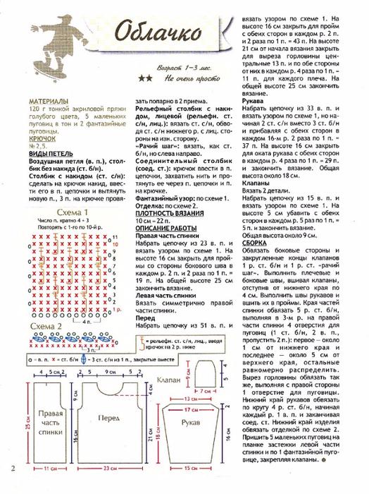Untitled-Scanned-03 (524x700, 367Kb)
