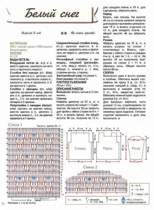 Untitled-Scanned-33 (514x700, 404Kb)