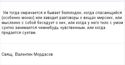 mail_96607321_Um-togda-omracaetsa-i-byvaet-bezploden-kogda-spasauesijsa-osobenno-monah-ili-zavodit-razgovory-o-vesah-mirskih-ili-myslenno-s-soboj-beseduet-o-nih-ili-kogda-u-nego-telo-s-umom-suetno-za (400x209, 6Kb)