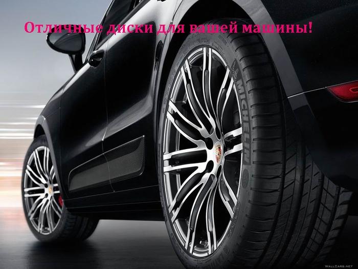 """alt=""""Отличные диски для вашей машины!""""/2835299_DISKI (700x525, 206Kb)"""