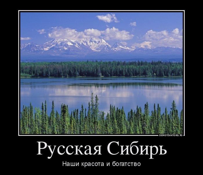 �усская Сибирь, наша красота и богатство! (700x604, 331Kb)