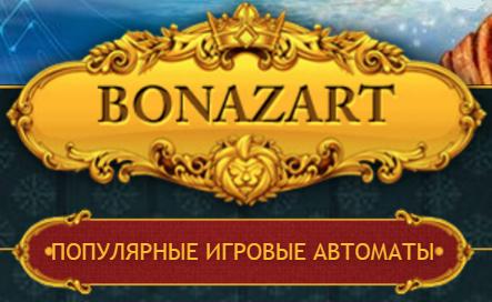 Боназарт