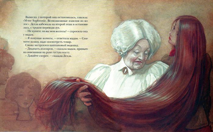 Рождественские чтения по новелле огенри дары волхвов (конспект + презентация)
