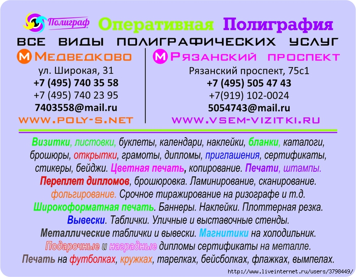 Полиграф Сервис Москва (700x545, 343Kb)
