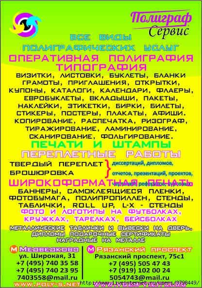 Оперативная полиграфия Москва (416x594, 273Kb)