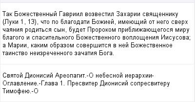 mail_96832358_Tak-Bozestvennyj-Gavriil-vozvestil-Zaharii-svasenniku-Luki-1-13-cto-po-blagodati-Boziej-imeuesij-ot-nego-sverh-caania-roditsa-syn-budet-Prorokom-priblizauesegosa-miru-blagogo-i-spasitel (400x209, 10Kb)