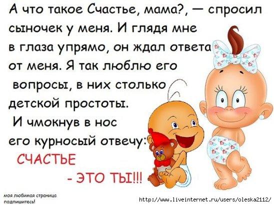 Поздравления для мамы что такое счастье 34