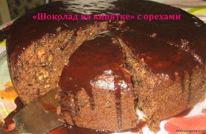 2835299_Shokolad_na_kipyatke_s_orehami (700x457, 288Kb)