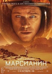 2757491_TheMartian (200x285, 35Kb)