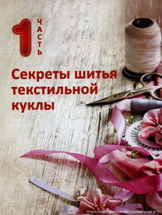 Кукла авторская одежда мастер класс своими руками #6