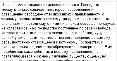 mail_96847322_Itak-znamenatelnoe-naimenovanie-svatyh-Gospodstv-po-moemu-mneniue-oznacaet-nekotoroe-nerabolepnoe-i-soversenno-svobodnoe-ot-vsakoj-nizkoj-privazannosti-k-zemnomu--vozvysenie-k-gornemu-n (400x209, 12Kb)