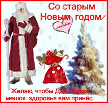Со Старым Новым  годом! Желаю, чтобы Дед Мороз мешок здоровья вам принёс. (410x390, 69Kb)