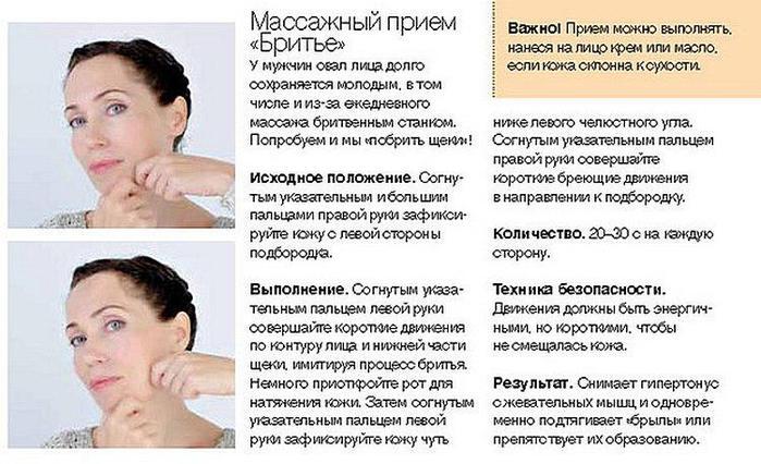 3720816_Massajnii_priyom_brityo (700x426, 73Kb)