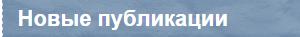 Безымянный (300x37, 14Kb)
