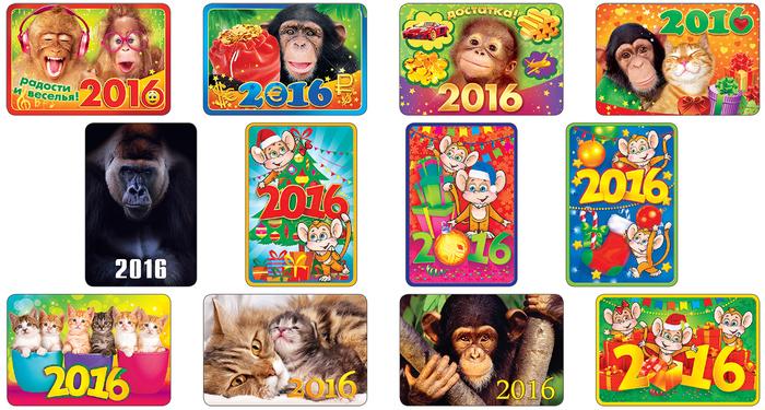 карманные календари 2016 года
