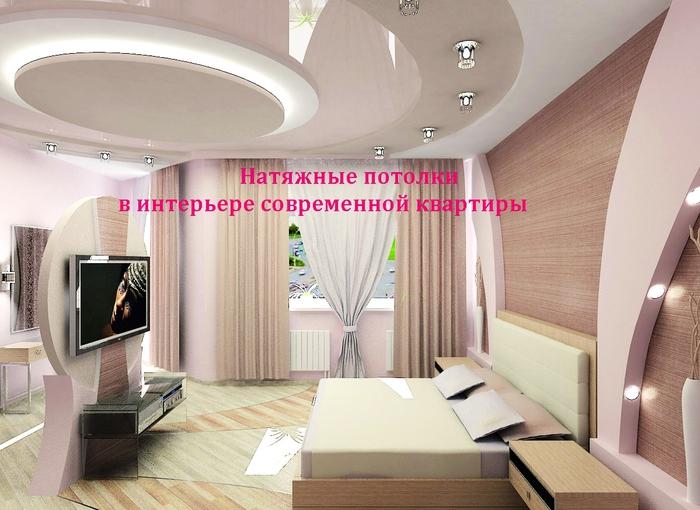 """alt=""""�������� ������� � ��������� ����������� ��������!/2835299_Natyajnie_potolki_v_interere_sovremennoi_kvartiri (700x510, 262Kb)"""