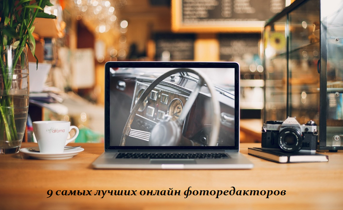 1452862752_9_samuyh_luchshih_onlayn_fotoredaktorov (700x429, 417Kb)