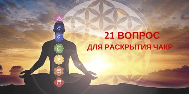 21-vopros-dlya-raskryitiya-chakr-00 (630x315, 71Kb)