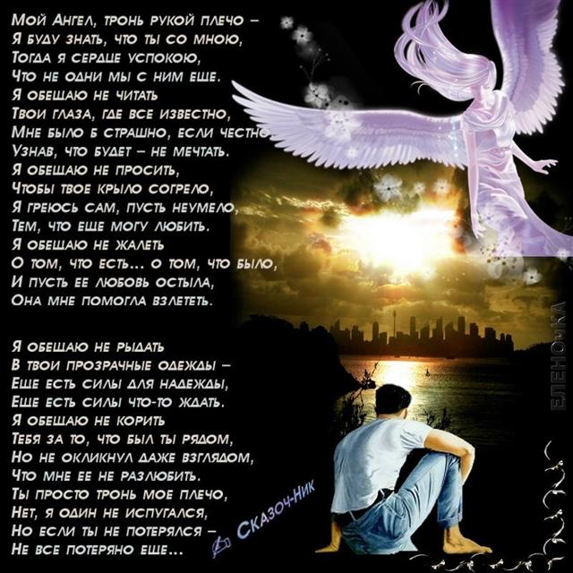 найти любого стих я ангела к тебе послала это спелый