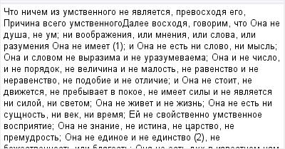 mail_96878413_Cto-nicem-iz-umstvennogo-ne-avlaetsa-prevoshoda-ego-Pricina-vsego-umstvennogo-Dalee-voshoda-govorim-cto-Ona-ne-dusa-ne-um_-ni-voobrazenia-ili-mnenia-ili-slova-ili-razumenia-Ona-ne-imeet (400x209, 11Kb)