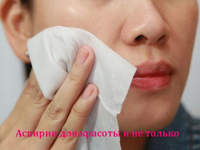 2835299_Aspirin_dlya_krasoti_i_ne_tolko (700x525, 211Kb)