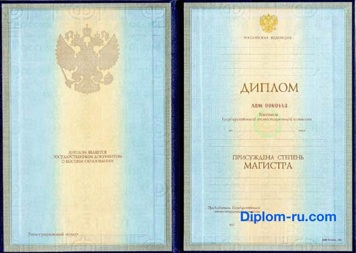 diplom-magistra-1997-2002 (700x496, 106Kb)