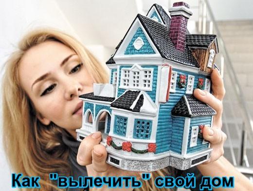 как вылечить свой дом (520x392, 66Kb)