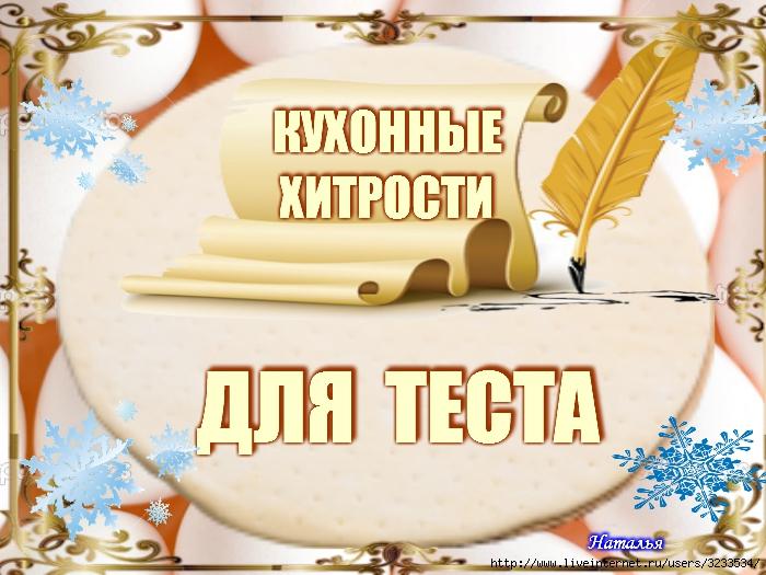 3233534_VipTalisman158 (700x525, 264Kb)