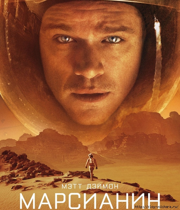 "The Martian (""���������"")/1415502_The_Martian (598x700, 295Kb)"