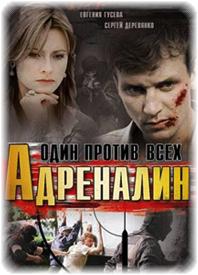 adrenalin-odin-protiv-vseh-serial-smotret-online-2008 (198x275, 93Kb)