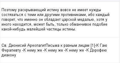 mail_96884736_Poetomu-raskryvauesij-istinu-vovse-ne-imeet-nuzdy-sostazatsa-s-temi-ili-drugimi-protivnikami-ibo-kazdyj-govorit-cto-imenno-on-obladaet-carskoj-medalue-hota-u-inogo-nahoditsa-mozet-byt-t (400x209, 9Kb)