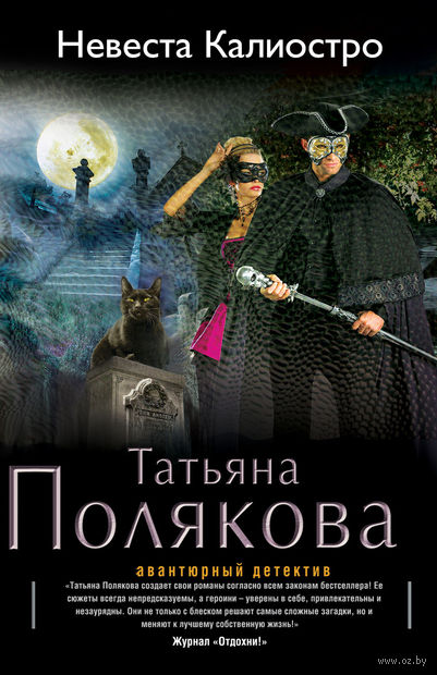 1054454_0_Nevesta_Kaliostro_m_Tatyana_Polyakova (401x620, 64Kb)