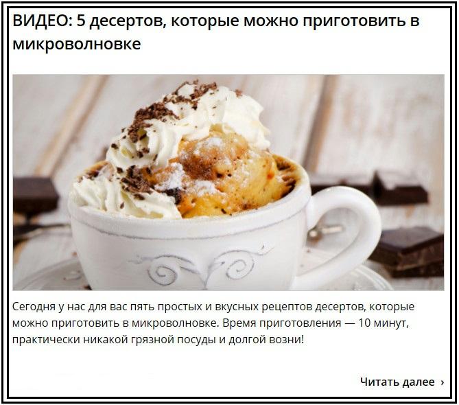 рецепты быстро приготовить в микроволновке Кузнецком районе