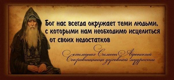 3925311_Mydrie_soveti_monaha_Simeona_Afonskogo (604x279, 42Kb)