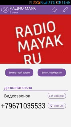 viber_mayak (250x444, 54Kb)