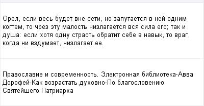 mail_96898048_Orel-esli-ves-budet-vne-seti-no-zaputaetsa-v-nej-odnim-kogtem-to-crez-etu-malost-nizlagaetsa-vsa-sila-ego_-tak-i-dusa_-esli-hota-odnu-strast-obratit-sebe-v-navyk-to-vrag-kogda-ni-vzduma (400x209, 8Kb)
