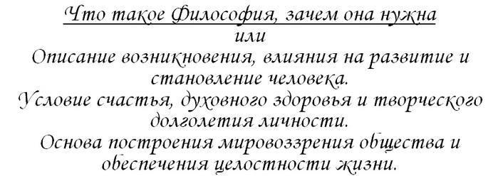 5138956_Filosofiya_1 (700x248, 58Kb)