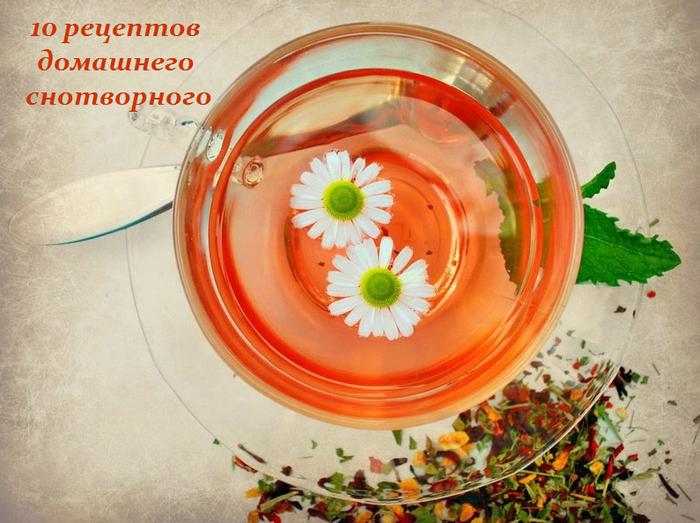 1453045998_10_receptov_domashnego_snotvornogo (700x523, 567Kb)