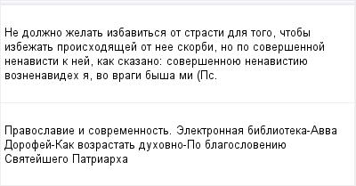 mail_96900900_Ne-dolzno-zelat-izbavitsa-ot-strasti-dla-togo-ctoby-izbezat-proishodasej-ot-nee-skorbi-no-po-soversennoj-nenavisti-k-nej-kak-skazano_-soversennoue-nenavistiue-voznenavideh-a-vo-vragi-by (400x209, 8Kb)
