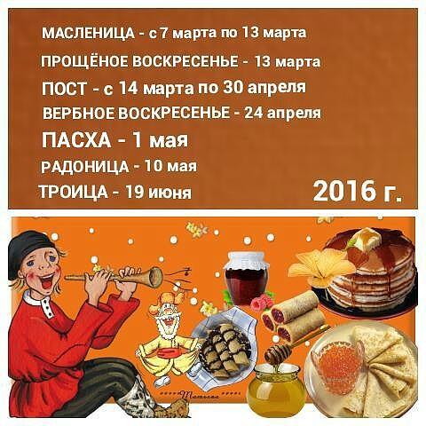 3925311_prazdniki_2016 (480x480, 65Kb)