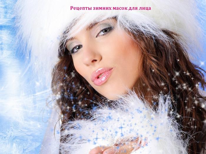 """alt!Рецепты зимних масок для лица""""/2835299_ (700x525, 304Kb)"""