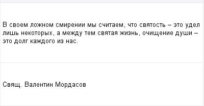 mail_96617229_V-svoem-loznom-smirenii-my-scitaem-cto-svatost---eto-udel-lis-nekotoryh-a-mezdu-tem-svataa-zizn-ocisenie-dusi---eto-dolg-kazdogo-iz-nas. (400x209, 5Kb)