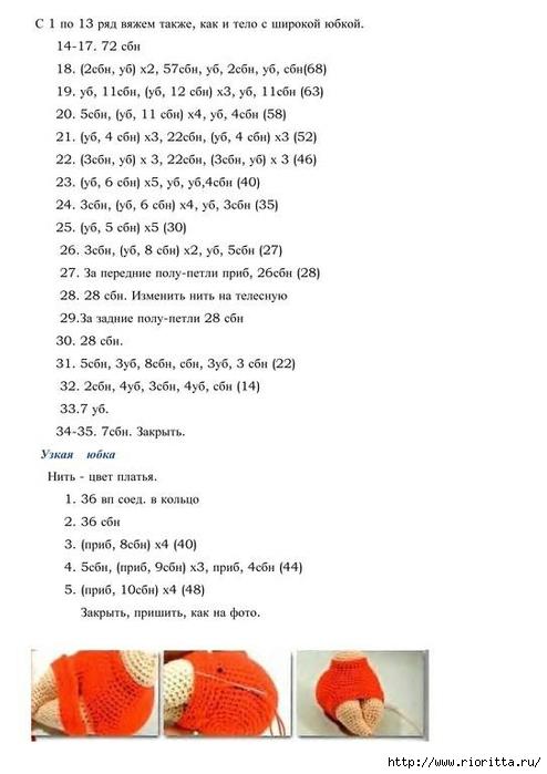 СЊ (6) (494x699, 138Kb)