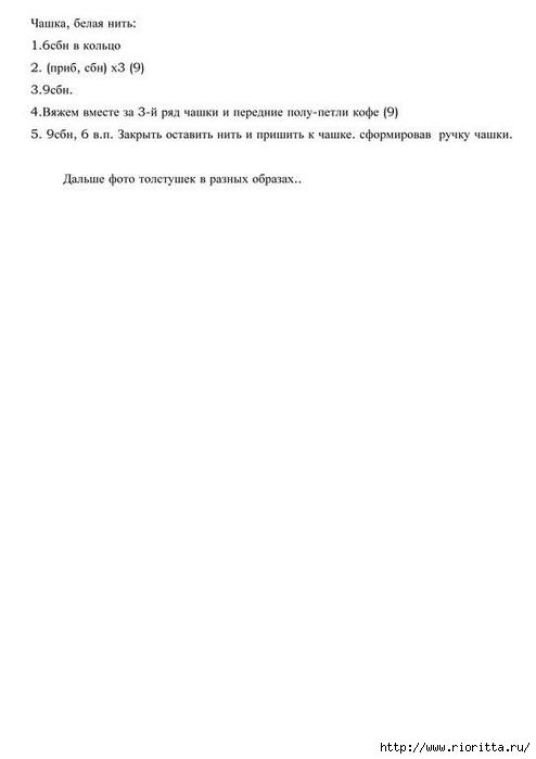 СЊ (13) (494x699, 38Kb)
