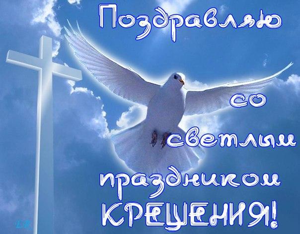 4263346_PozdravlyayusosvetlimprazdnikomKrecheniya1 (604x472, 64Kb)