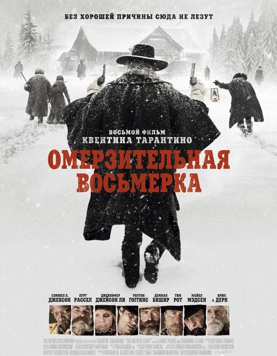 The Hateful Eight (�������������� ���������)/1415502_The_Hateful_Eight_ (544x700, 138Kb)