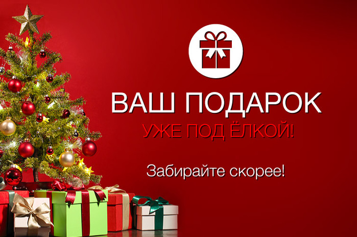 4208855_main_banner_present (700x464, 108Kb)
